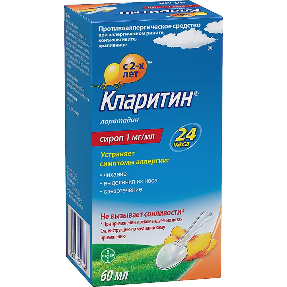Кларитин сироп 5мг/5мл 60мл