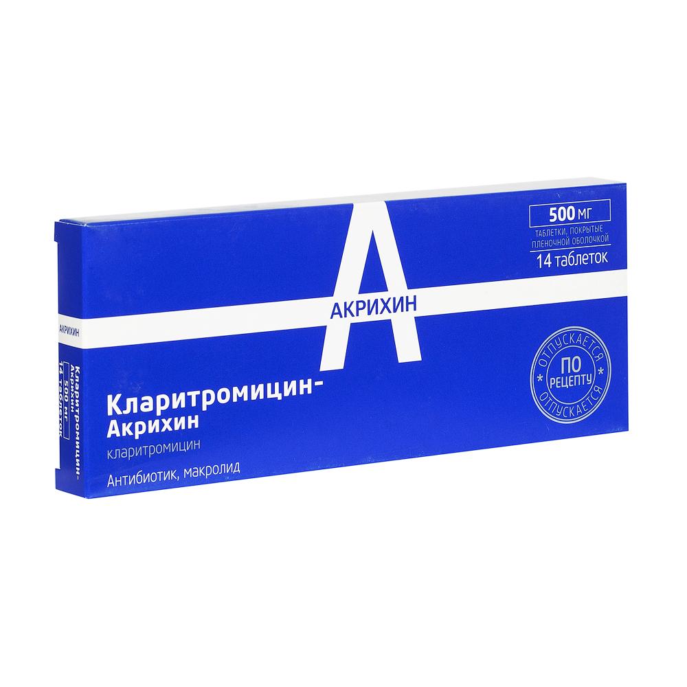 Кларитромицин-акрихин таб. п/о плен. 500мг №14