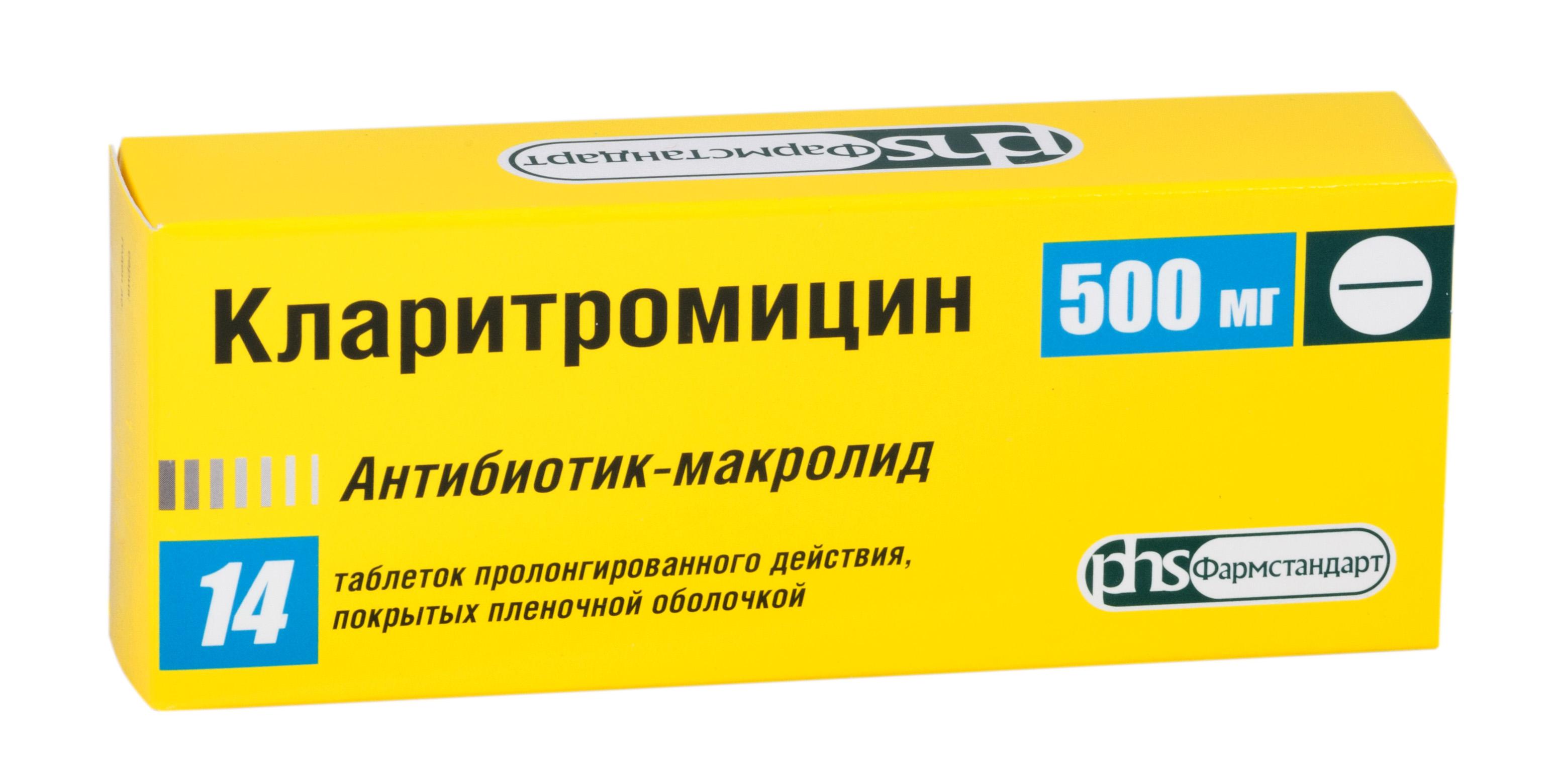 Кларитромицин таб. п/о плен. пролонг. действ. 500мг №14