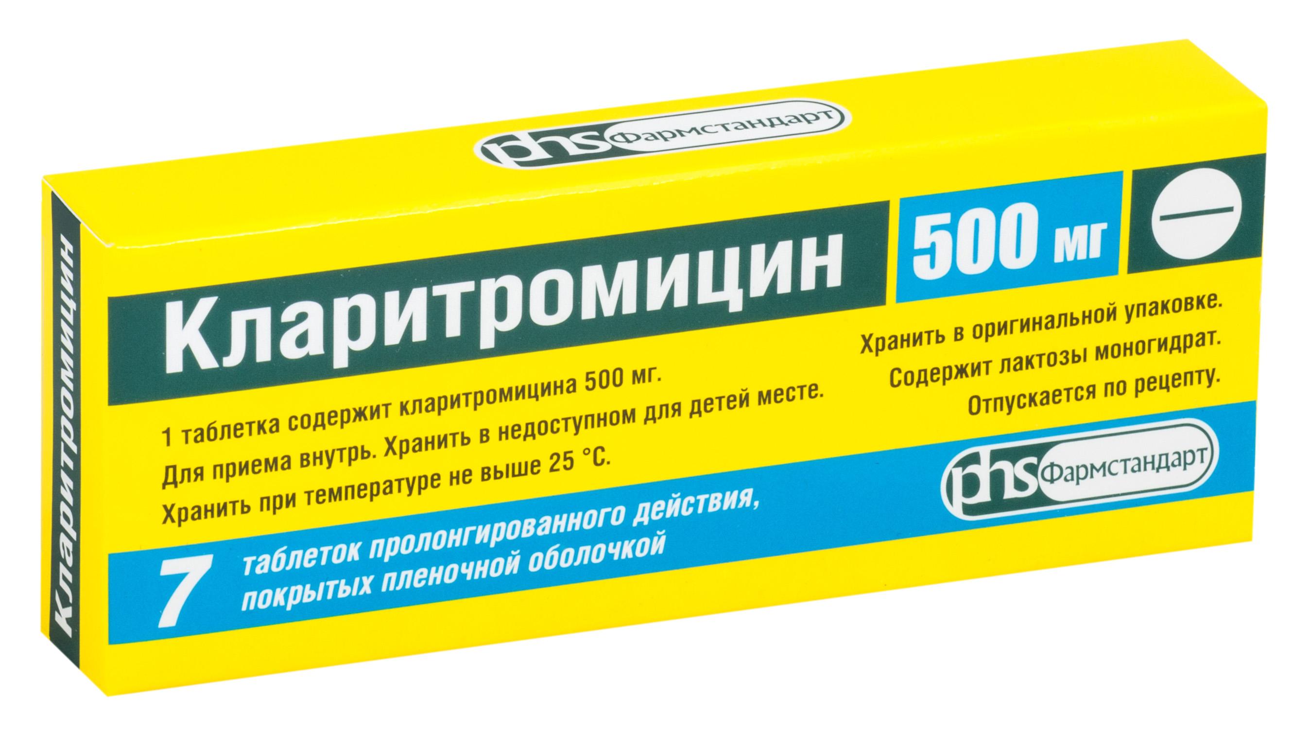 Кларитромицин таб. п/о плен. пролонг. действ. 500мг №7