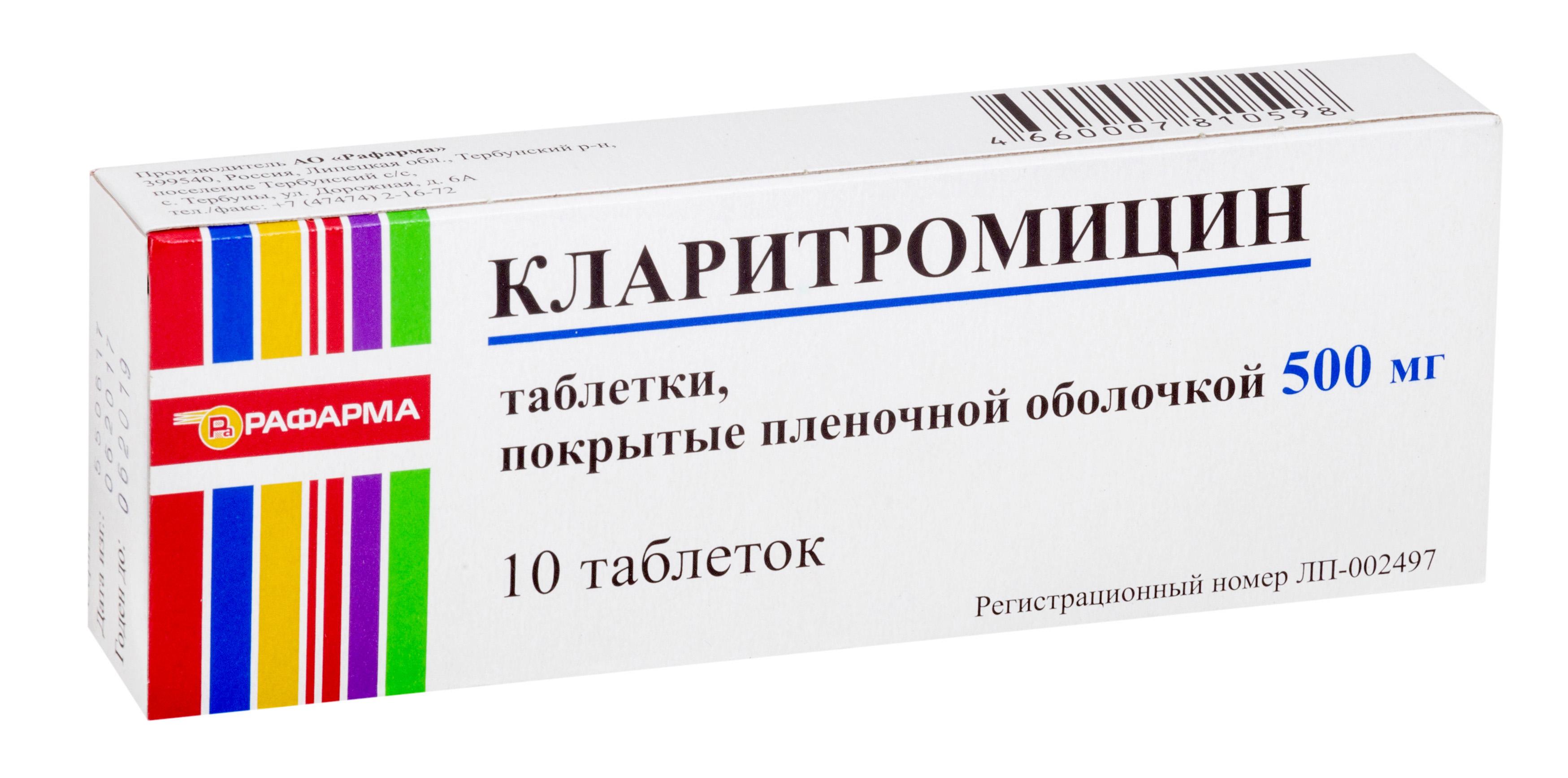 Кларитромицин таб. п/о плён. 500мг №10