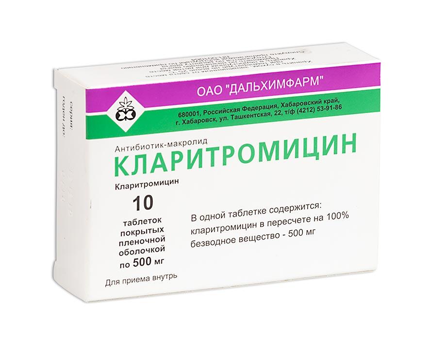 Кларитромицин таблетки п.п.о. 500мг №10 Дальхимфарм