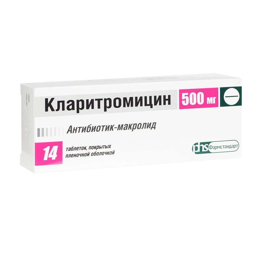 Кларитромицин-тева таб. п/о плён. 250мг №10