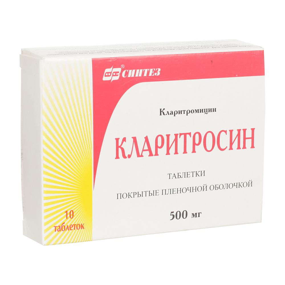 Кларитросин 500мг таб п/о плён №10