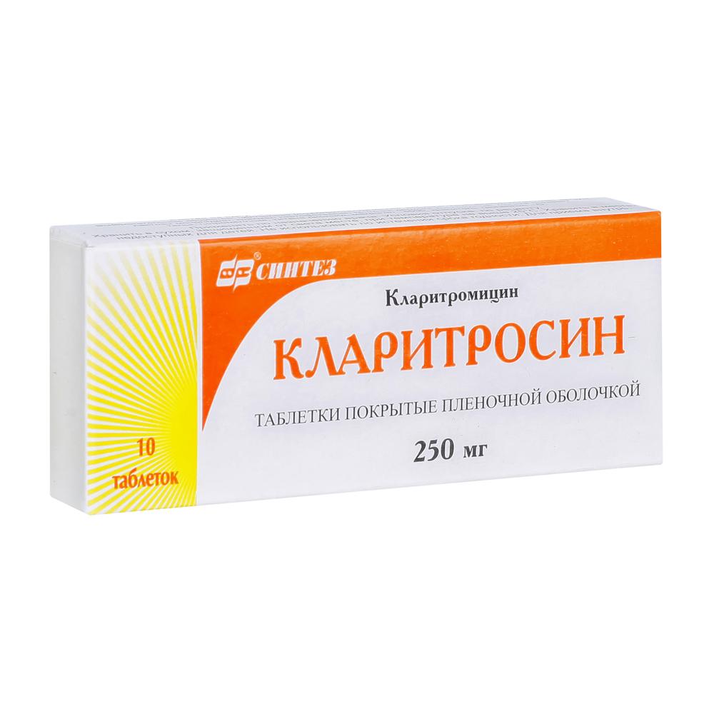 Кларитросин таб. п/о плён. 250мг №10