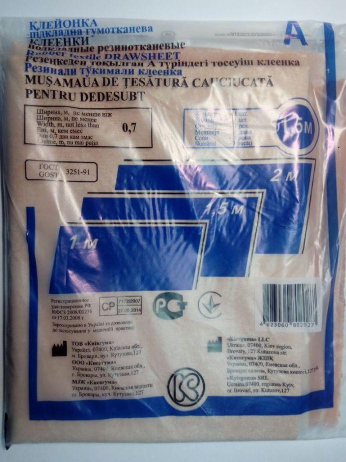 Клеенка подкладная резинотканевая 0,78х1,50м