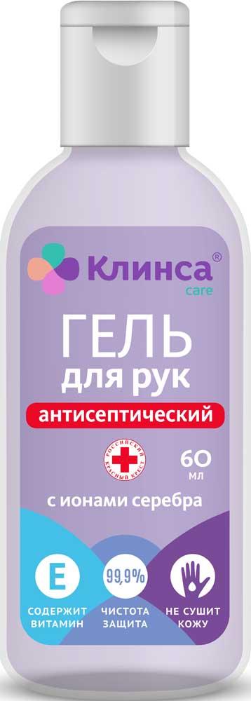 Клинса гель для рук антисептический с ионами серебра и витамином е 60 мл