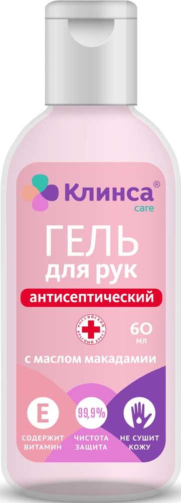 Клинса гель для рук антисептический с маслом макадамии и витамином е 60 мл