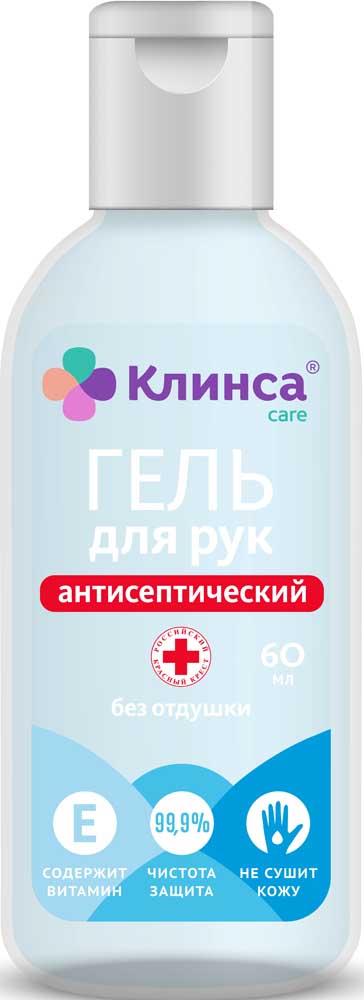 Клинса гель для рук антисептический с витамином е 60 мл
