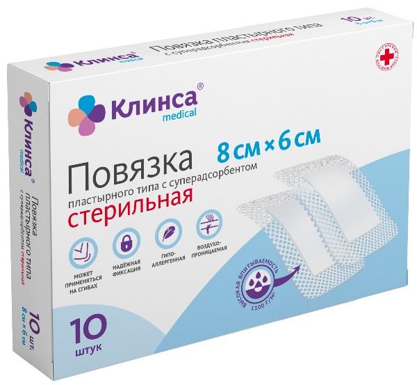 Клинса повязка пластырного типа с суперадсорбентом, стерильная, 8*6см №10