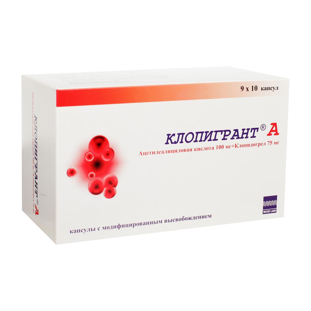 Клопигрант А капс. с модиф. высвоб. 100 мг + 75 мг №90