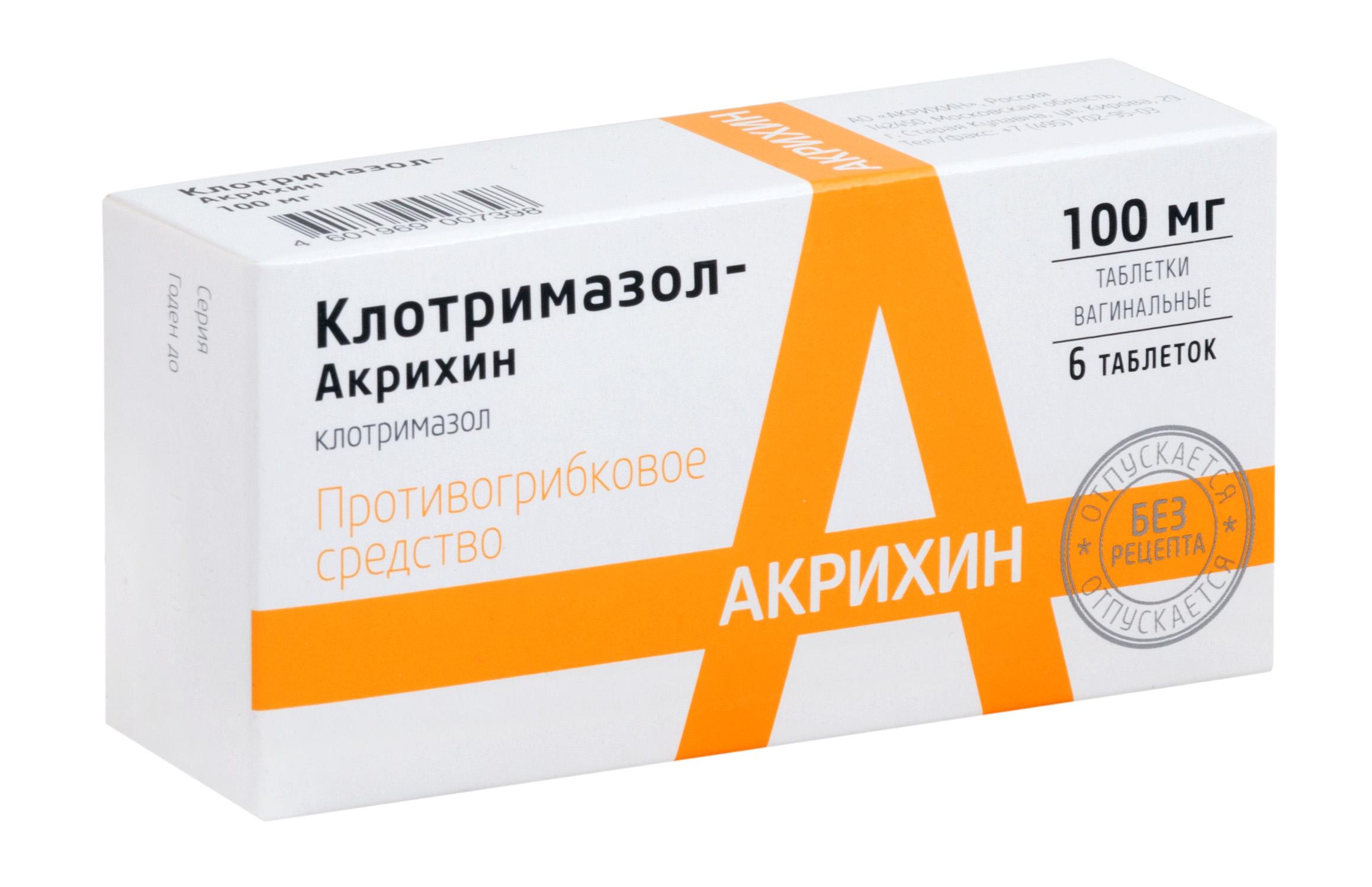 Клотримазол-акрихин таб. ваг. 100мг n6