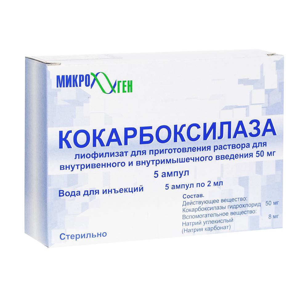 Кокарбоксилаза пор. д/ин. 50мг n5 (+ растворитель)
