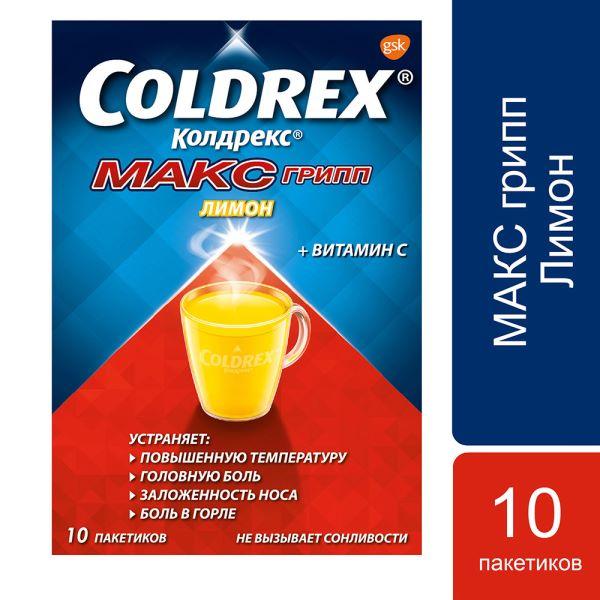Колдрекс максгрипп пор. лимон 6,43г n10