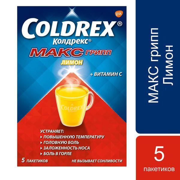 Колдрекс максгрипп пор. лимон n5