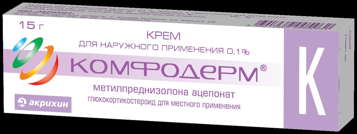 Комфодерм к крем 0,1% 15г