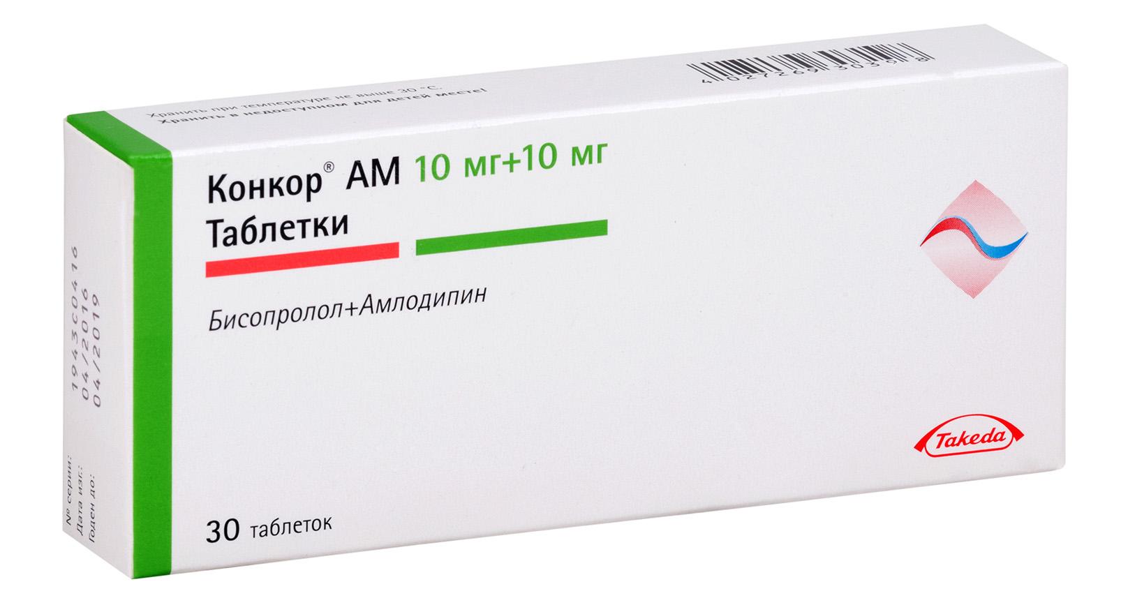 Конкор АМ табл. 10 мг   10 мг №30