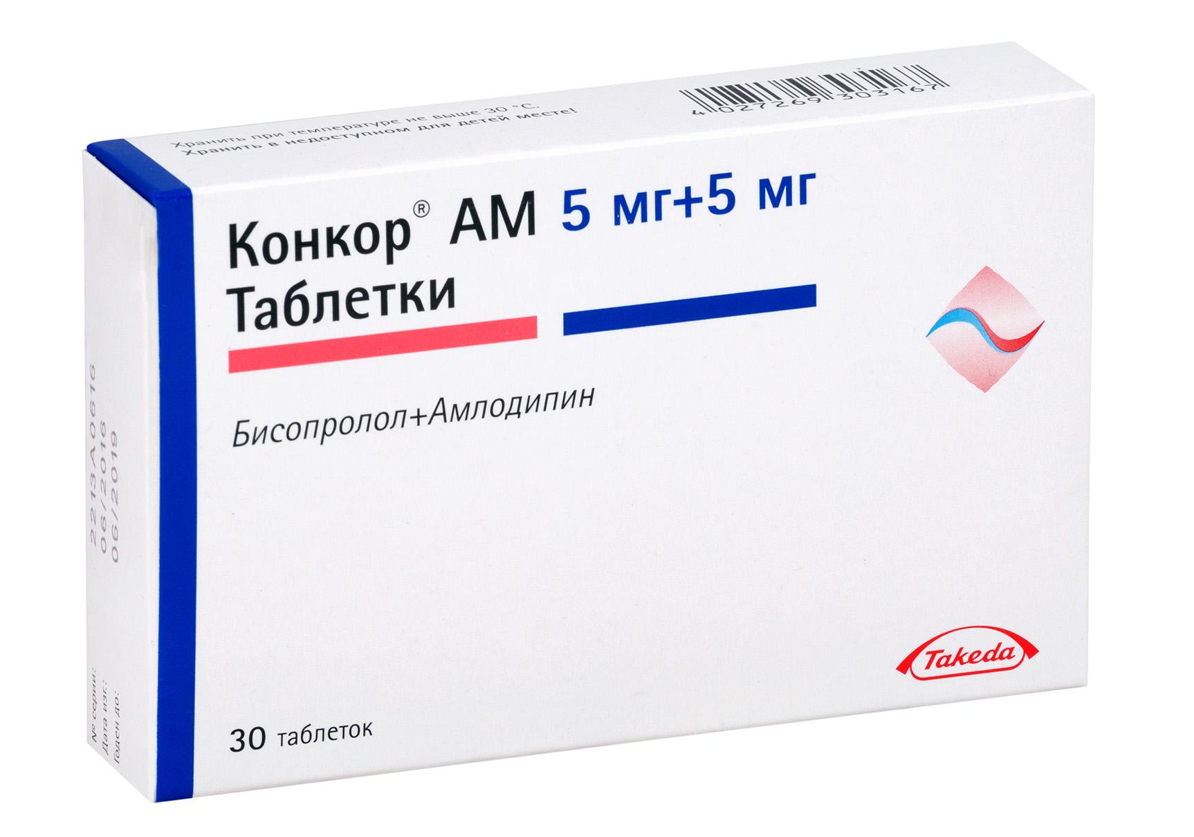 Конкор АМ табл. 5 мг   5 мг №30