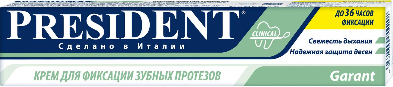 Крем д/фиксации зубных протезов президент гарант 20г