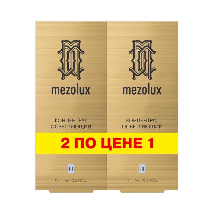 Крем Librederm (Либридерм) Mezolux концентрат осветляющий 15 мл набор из 2-х продуктов