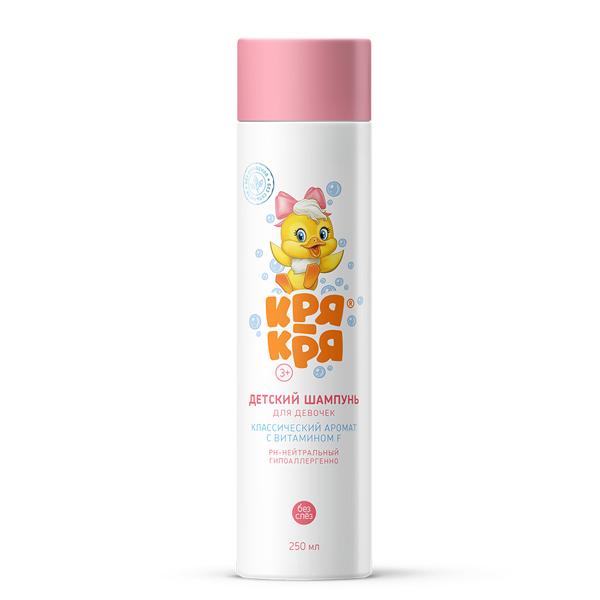 Кря-кря детский шампунь для девочек с витамином f классический аромат фл. 250мл