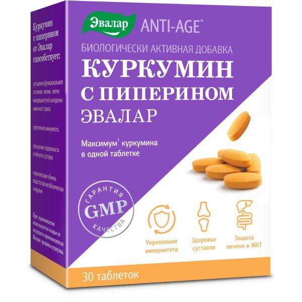 Куркумин с пиперином таб. 1,1г №30 (бад)