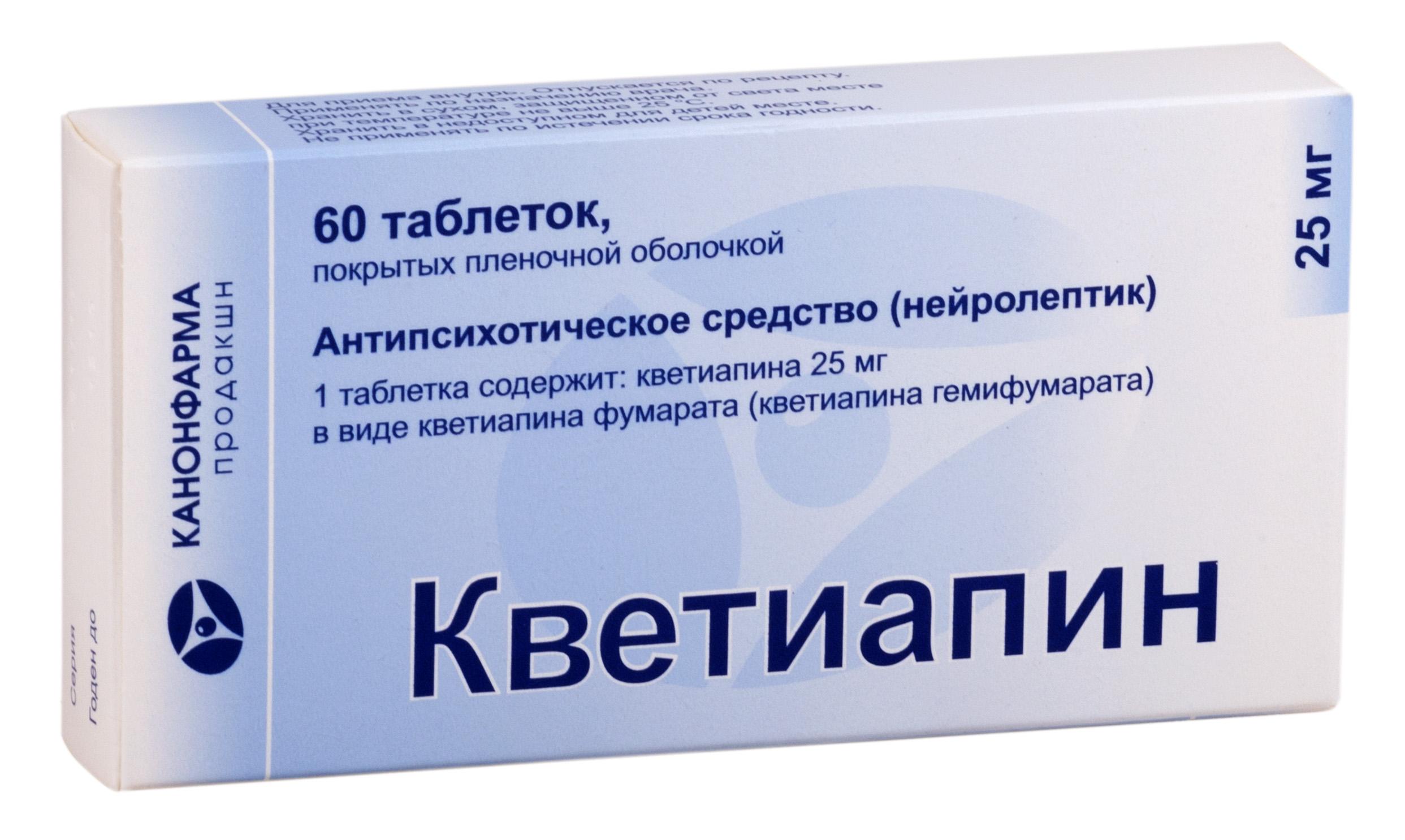 Кветиапин таб. п.п.о. 25мг n60