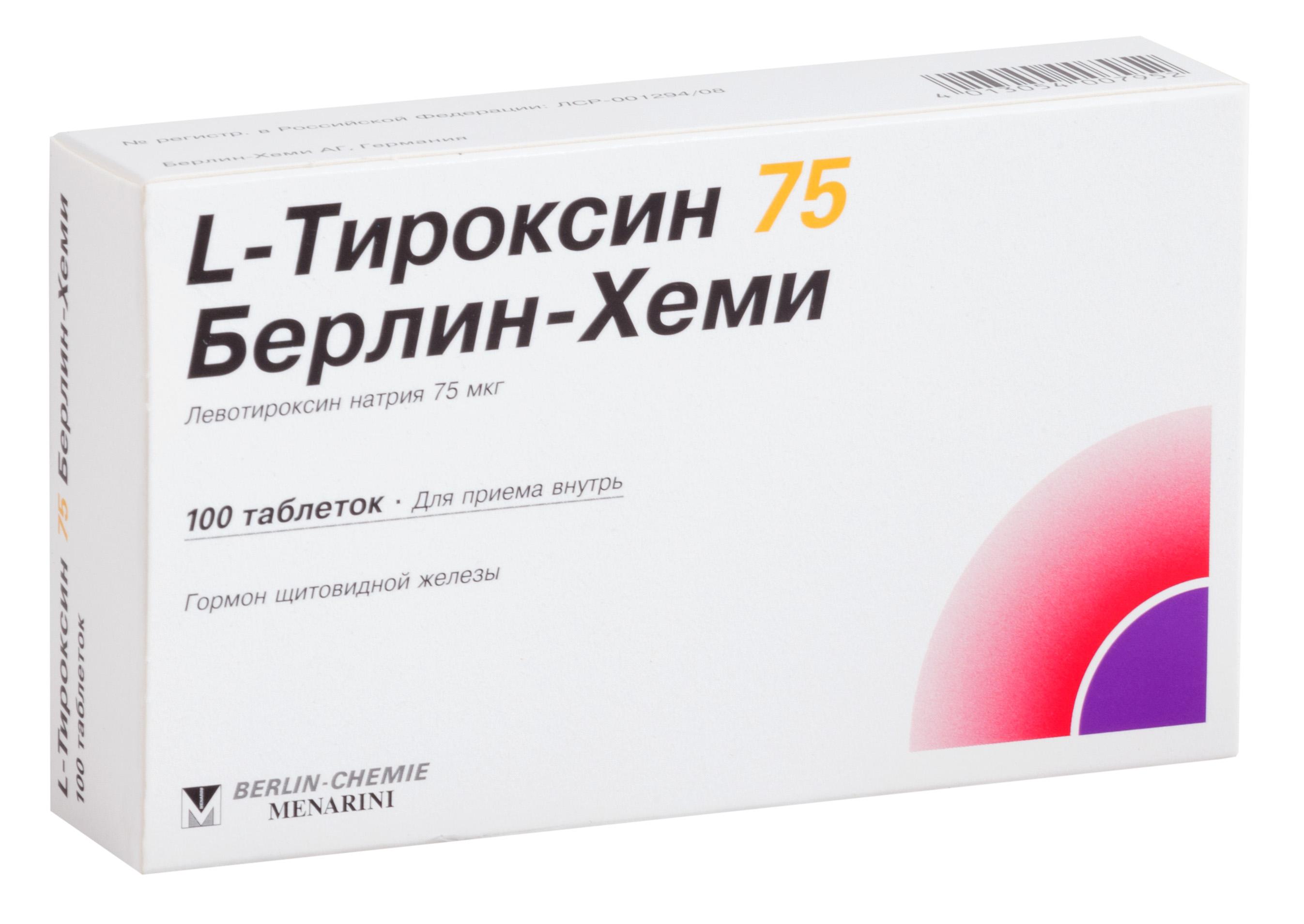 L-тироксин 75 берлин-хеми таб. 75мкг n100