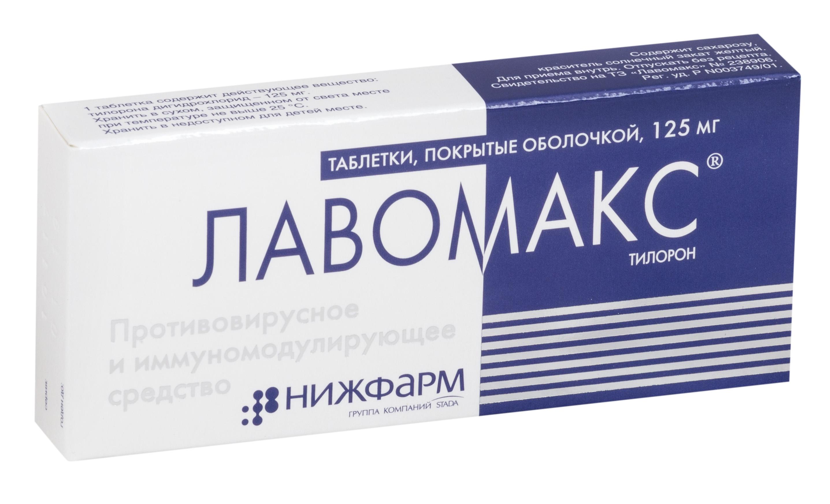 Лавомакс таб. п.о 125мг n3