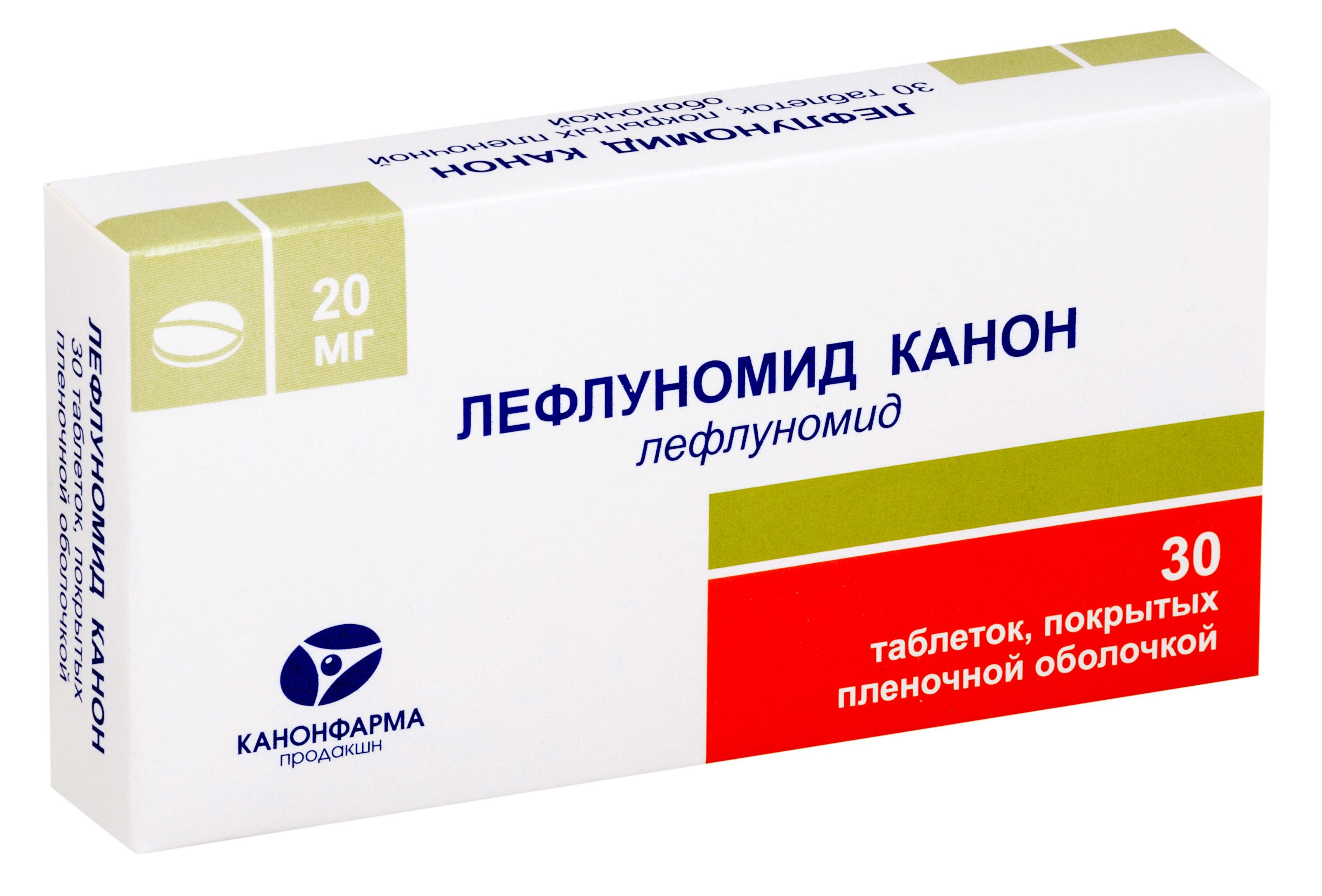 Лефлуномид Канон табл. п.п.о. 20 мг №30