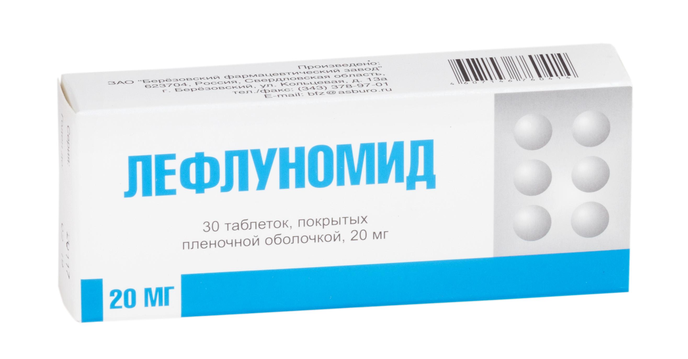 Лефлуномид табл. п.п.о. 20 мг №30