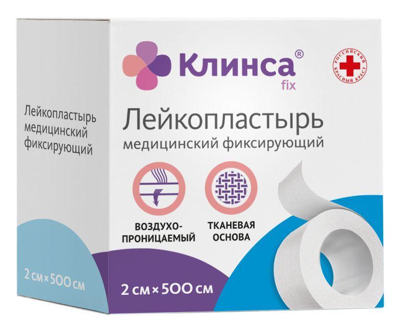 Лейкопластырь медицинский фиксирующий КЛИНСА 2х500см на тканой основе (белый