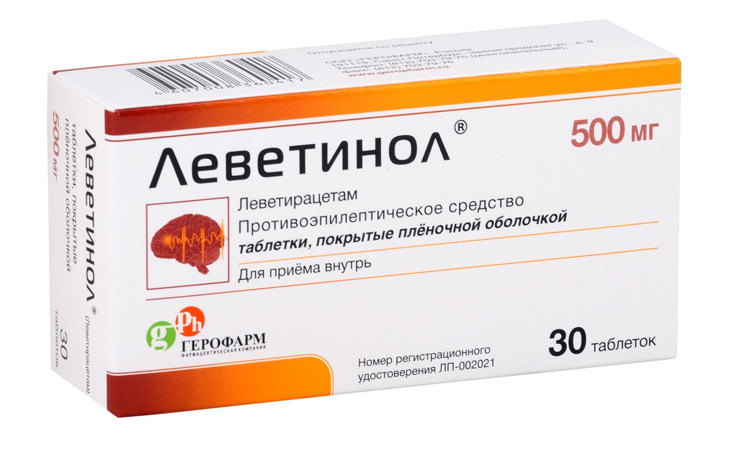 Леветинол таб. п.п.о. 500мг n30