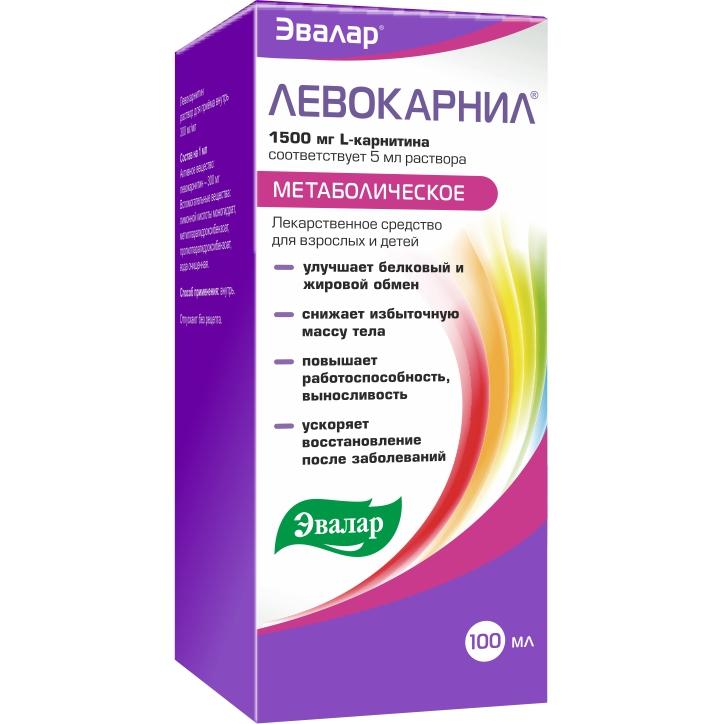 Левокарнил раствор для приема внутрь 300 мг/мл фл. 100мл