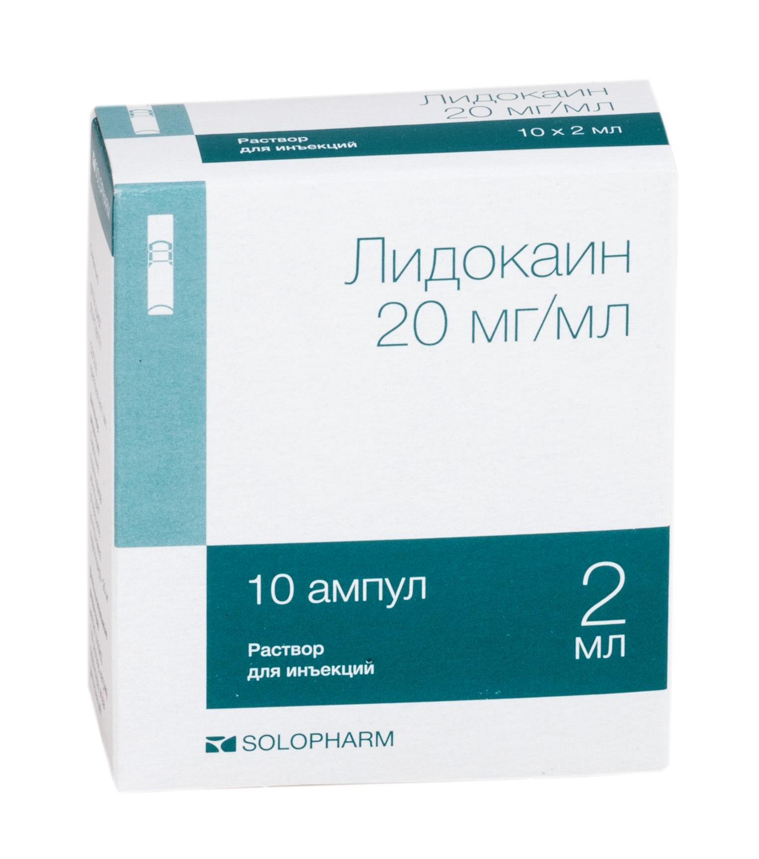 Лидокаин аство-р д/ин. 20мг/мл 2мл №10 Гротекс