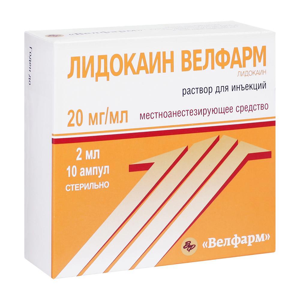 Лидокаин велфарм р-р д/ин. 20мг/мл амп. 2мл №10