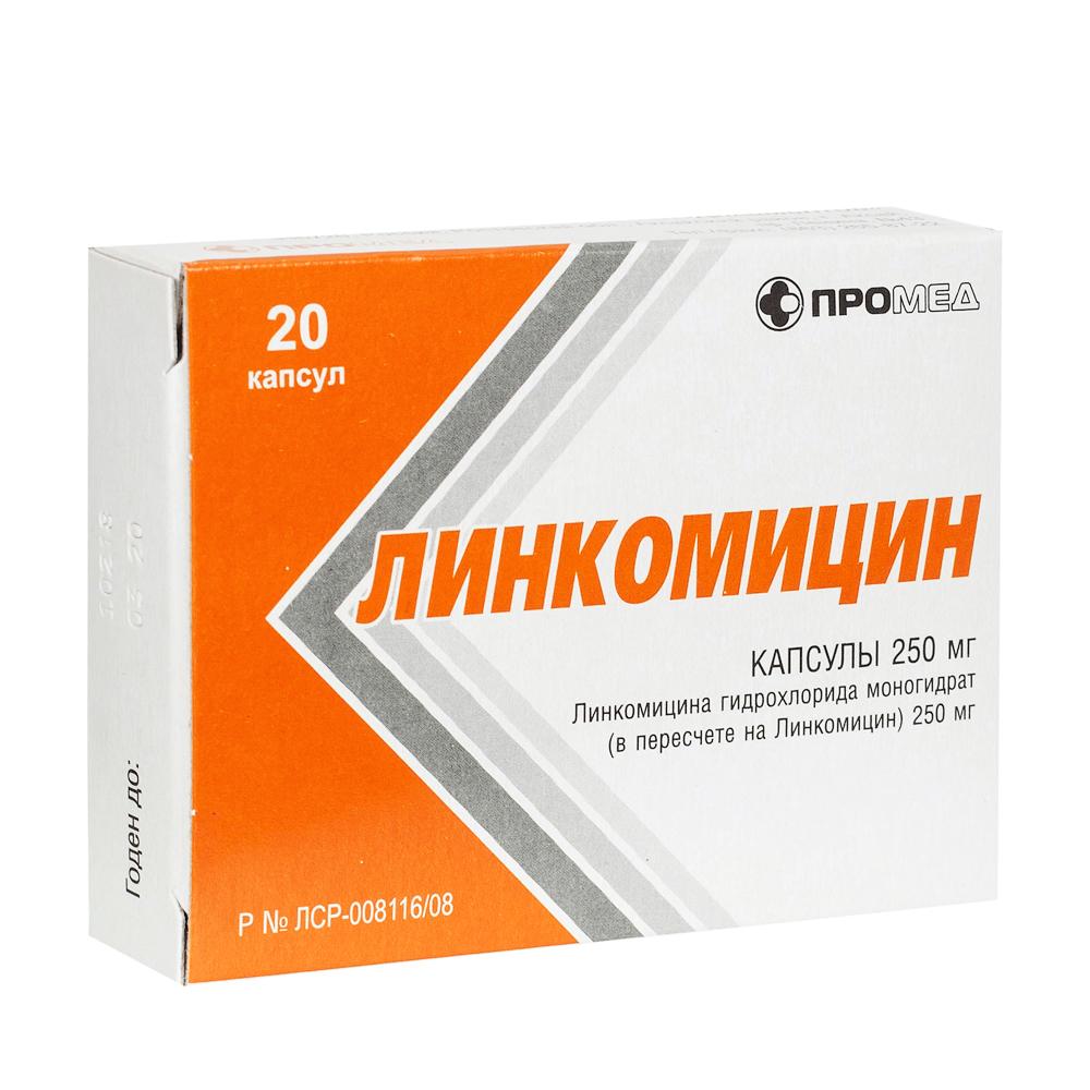 Линкомицин капсулы 250мг №20 Производство медикаментов