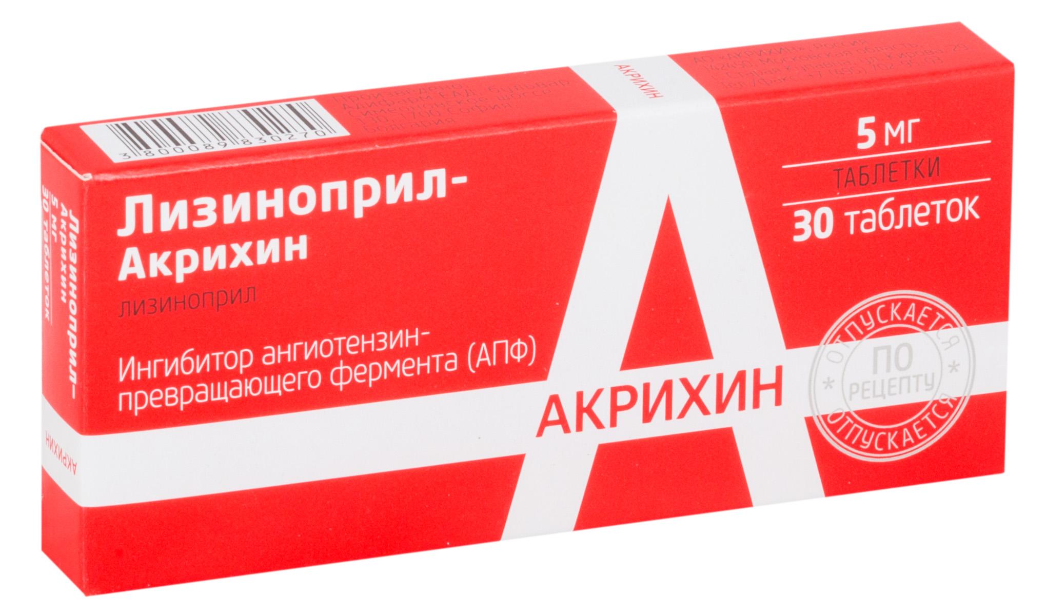 Лизиноприл-акрихин таб. 5мг №30