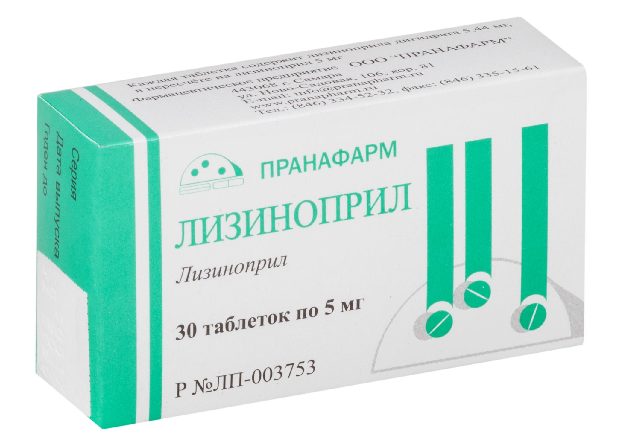 Лизиноприл таблетки 5мг №30 Пранафарм