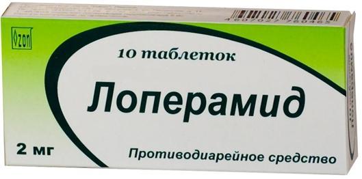Лоперамид табл. 2 мг №10