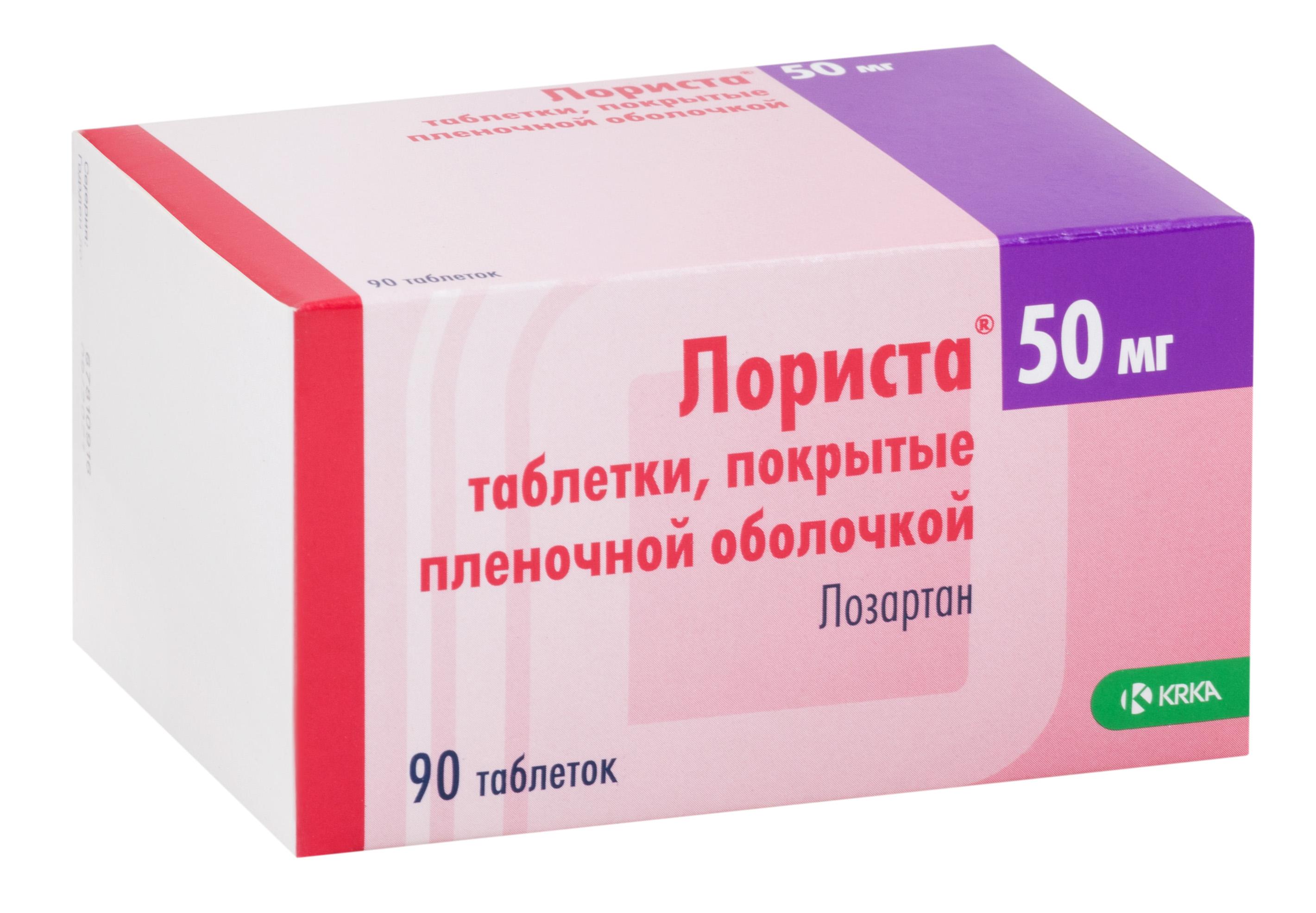 Лориста таб. п.п.о. 50мг n90