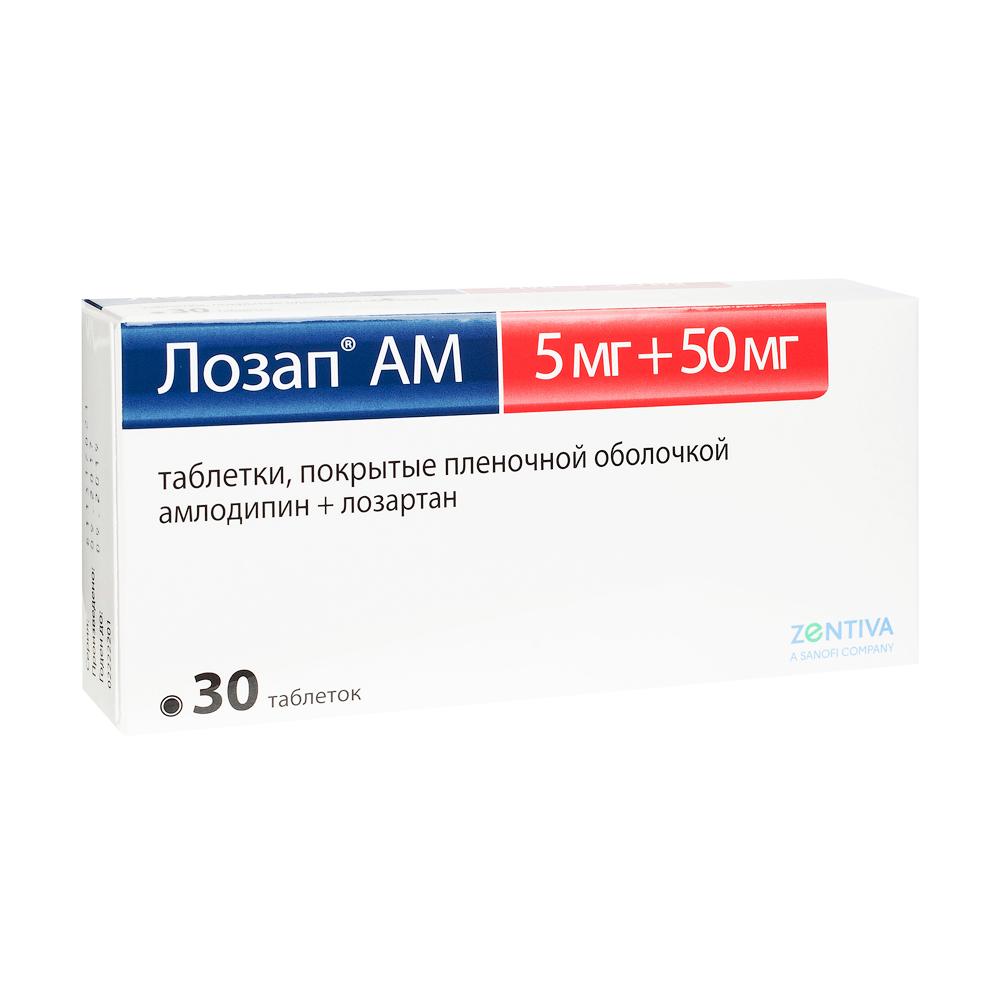 Лозап ам таб. п/о плён. 5 мг+50 мг №30