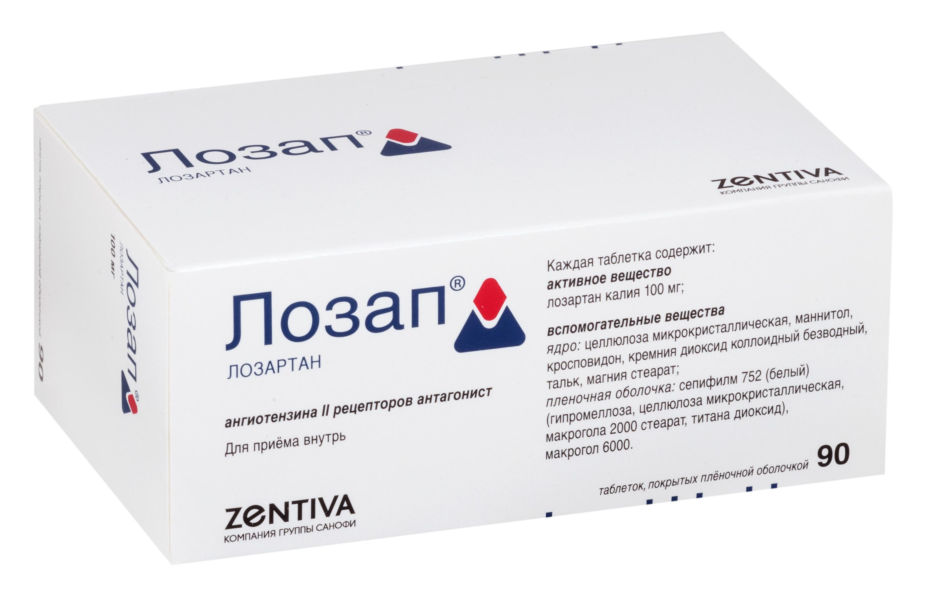 Лозап таб. п/о плён. 100 мг №90