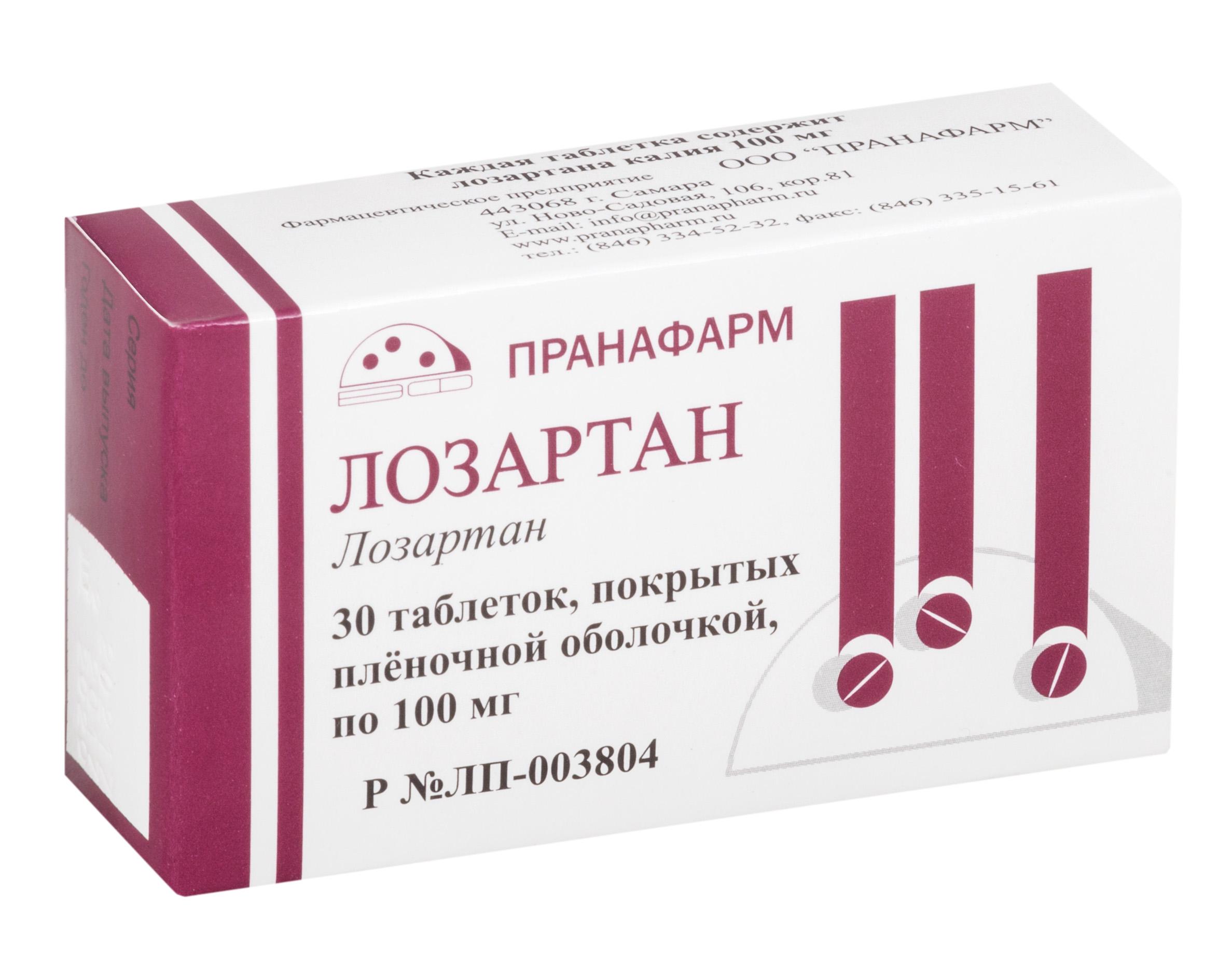 Лозартан, таб., 100 мг №30