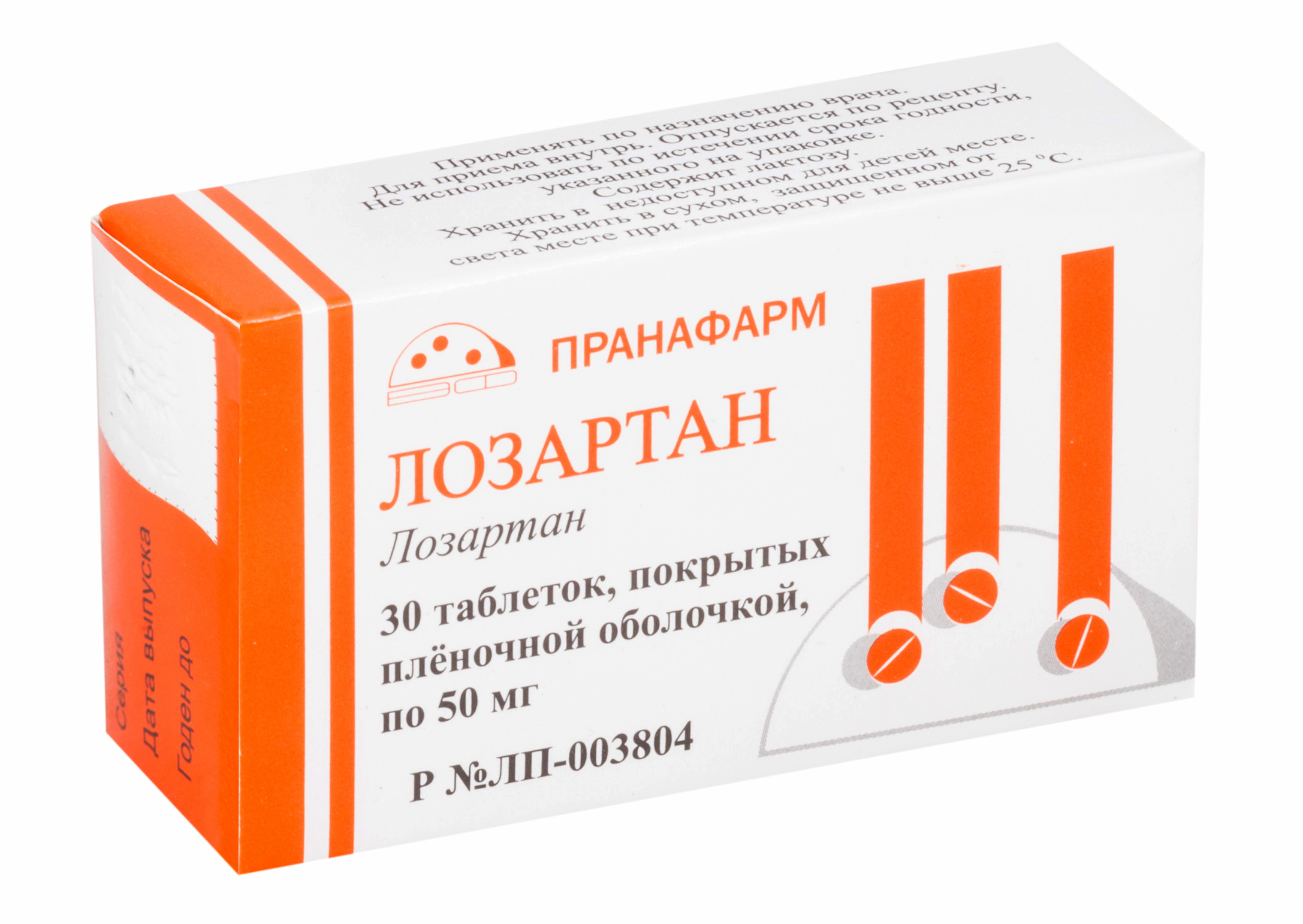 Лозартан, таб., 50 мг №30