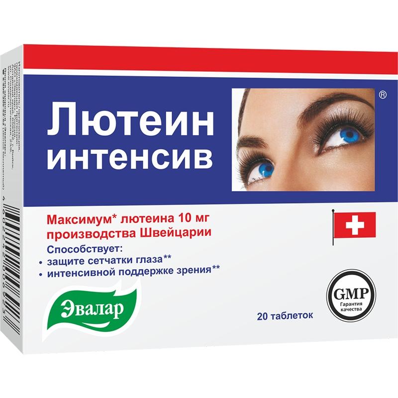Лютеин интенсив табл. 500 мг №20