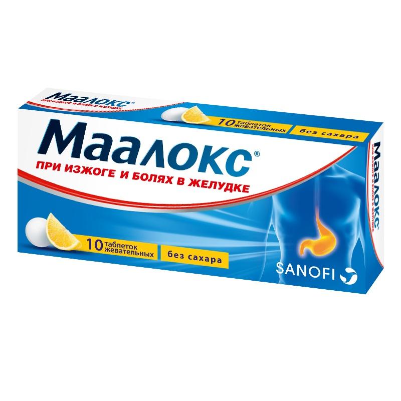 Маалокс табл. жев. б/сах. №10