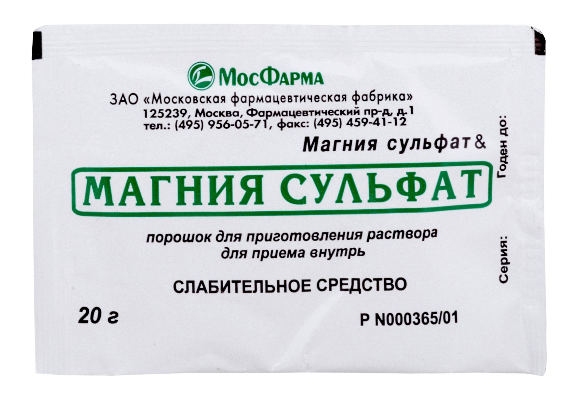 Магния сульфат пор. 20г пакет Московская фабрика