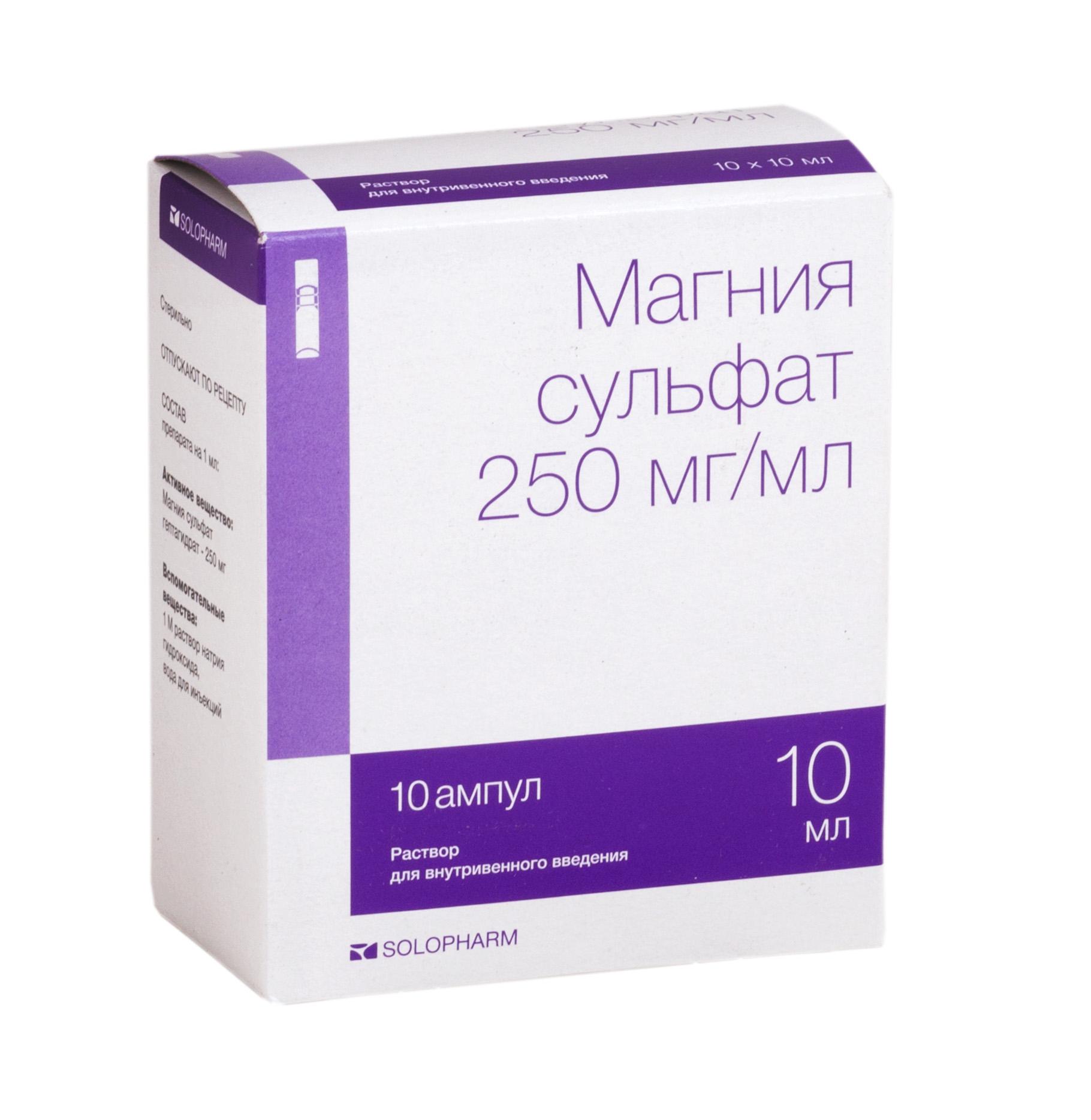 Магния сульфат р-р в/в 25% 10мл n10