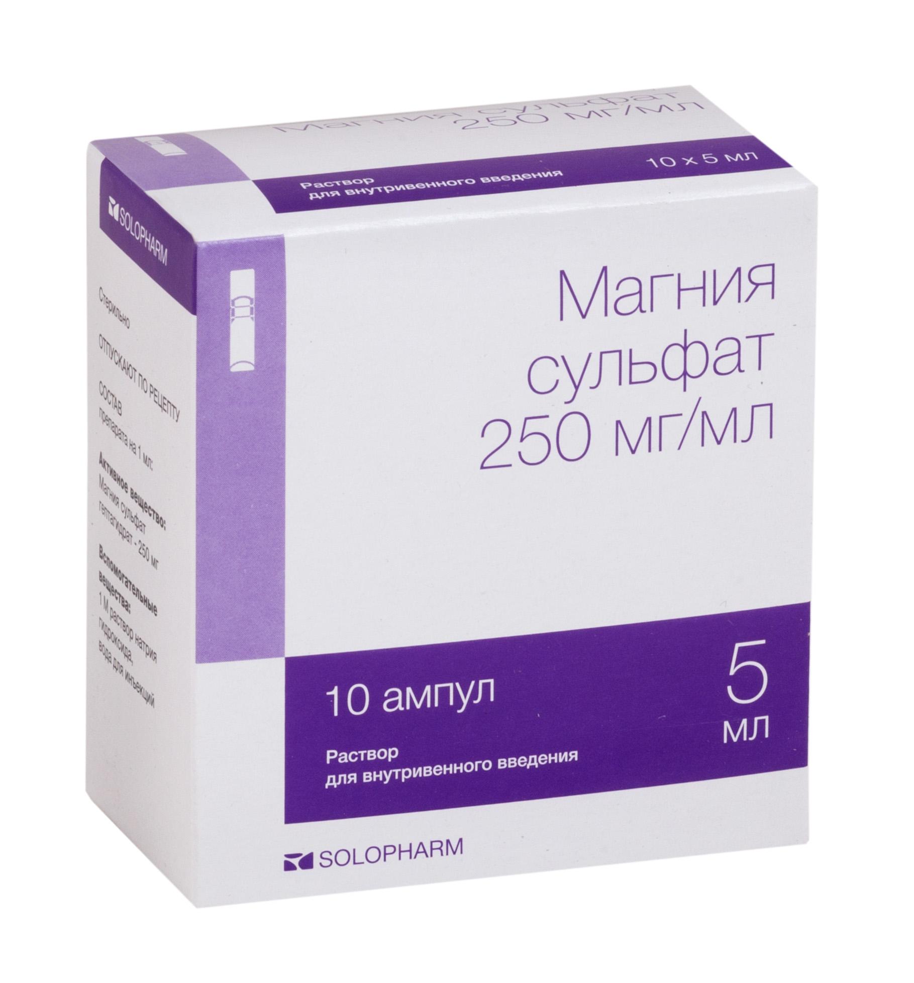 Магния сульфат р-р в/в 25% 5мл n10